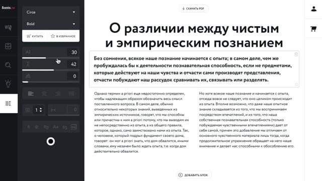 Fonts.ru – Cyrillic Fonts Online 2016 - Advertising