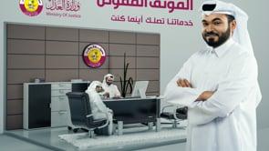 Qatari Ministry of Justice -  الموثق المفوض - Fotografie